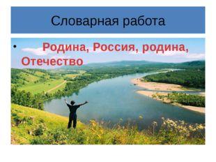 Словарная работа Родина, Россия, родина, Отечество