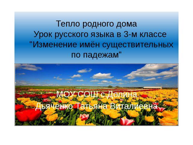 """Тепло родного дома Урок русского языка в 3-м классе """"Изменение имён существит..."""