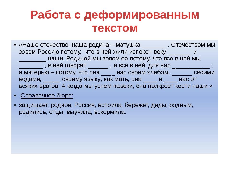 Работа с деформированным текстом «Наше отечество, наша родина – матушка _____...