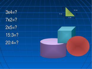 3х4=? 7х2=? 2х5=? 15:3=? 20:4=?  16 см 8 см  5 см