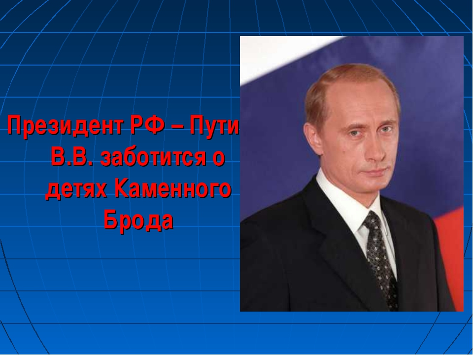 Президент РФ – Путин В.В. заботится о детях Каменного Брода