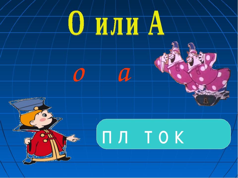 п л т о к о а