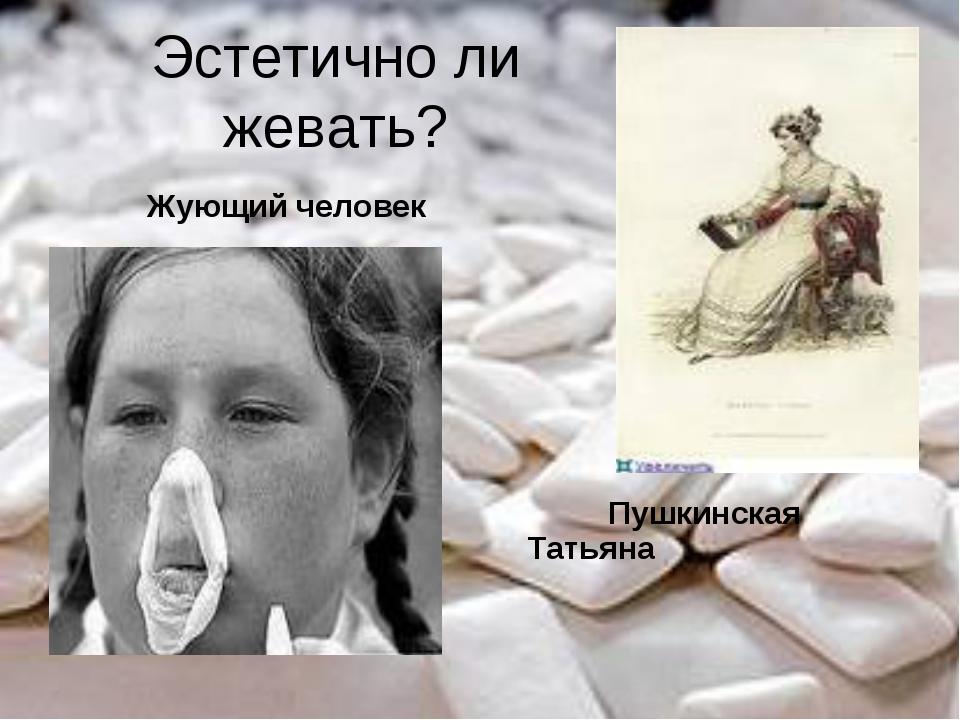 Эстетично ли жевать? Жующий человек Пушкинская Татьяна