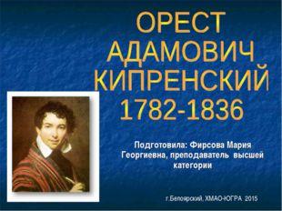 Подготовила: Фирсова Мария Георгиевна, преподаватель высшей категории г.Белоя