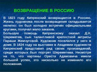 В 1823 году Кипренский возвращается в Россию. Жизнь художника после возвращен
