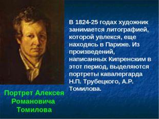 В 1824-25 годах художник занимается литографией, которой увлекся, еще находяс