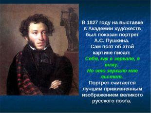 В 1827 году на выставке в Академии художеств был показан портрет А.С. Пушкина
