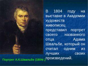 В 1804 году на выставке в Академии художеств живописец представил портрет сво