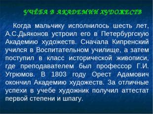 Когда мальчику исполнилось шесть лет, А.С.Дьяконов устроил его в Петербургск