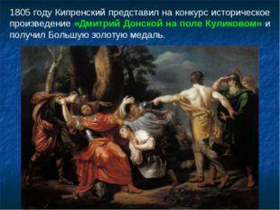 1805 году Кипренский представил на конкурс историческое произведение «Дмитрий