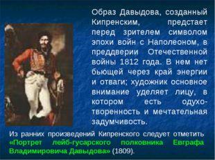 Образ Давыдова, созданный Кипренским, предстает перед зрителем символом эпохи