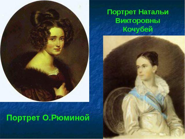 Портрет Натальи Викторовны Кочубей Портрет О.Рюминой