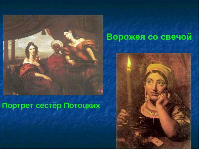 Портрет сестёр Потоцких Ворожея со свечой