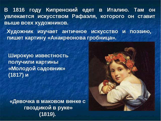 В 1816 году Кипренский едет в Италию. Там он увлекается искусством Рафаэля, к...