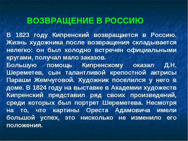 В 1823 году Кипренский возвращается в Россию. Жизнь художника после возвращен...