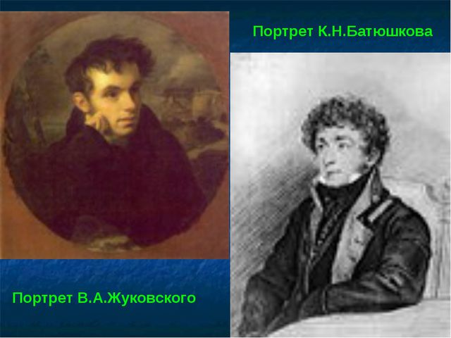 Портрет К.Н.Батюшкова Портрет В.А.Жуковского