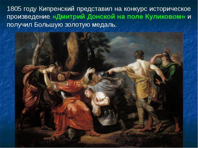 1805 году Кипренский представил на конкурс историческое произведение «Дмитрий...
