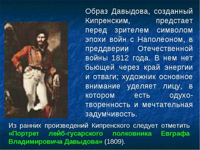 Образ Давыдова, созданный Кипренским, предстает перед зрителем символом эпохи...