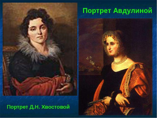 Портрет Авдулиной Портрет Д.Н. Хвостовой