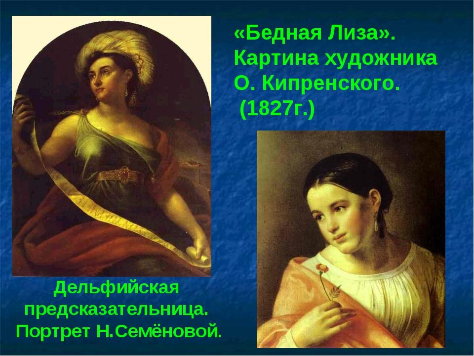 «Бедная Лиза». Картина художника О. Кипренского. (1827г.) Дельфийская предска...