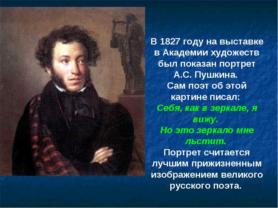 В 1827 году на выставке в Академии художеств был показан портрет А.С. Пушкина...