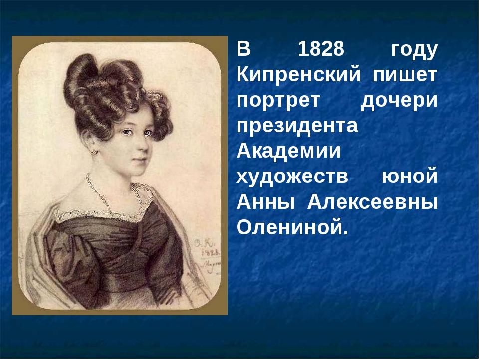 В 1828 году Кипренский пишет портрет дочери президента Академии художеств юно...