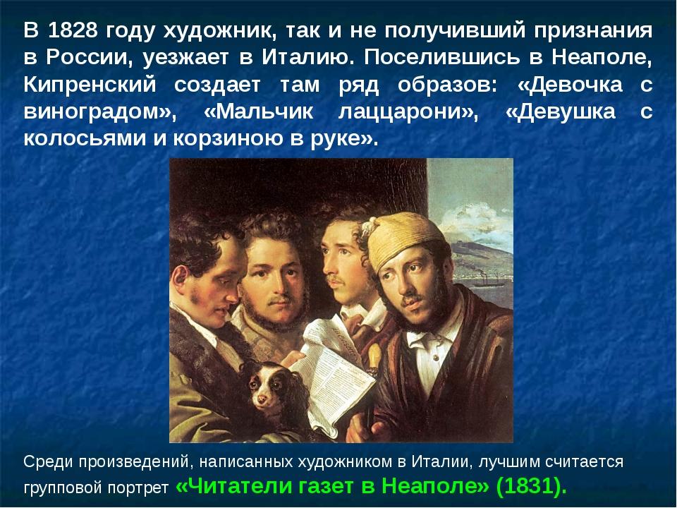 В 1828 году художник, так и не получивший признания в России, уезжает в Итали...