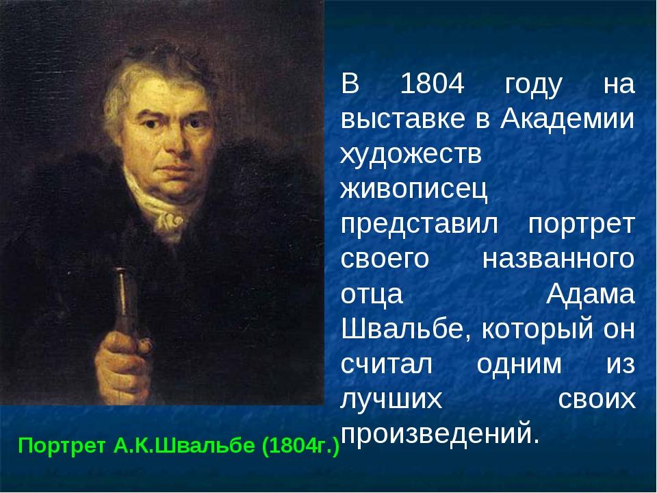 В 1804 году на выставке в Академии художеств живописец представил портрет сво...
