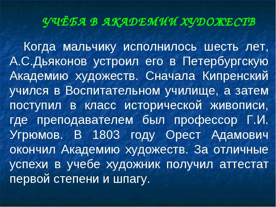 Когда мальчику исполнилось шесть лет, А.С.Дьяконов устроил его в Петербургск...