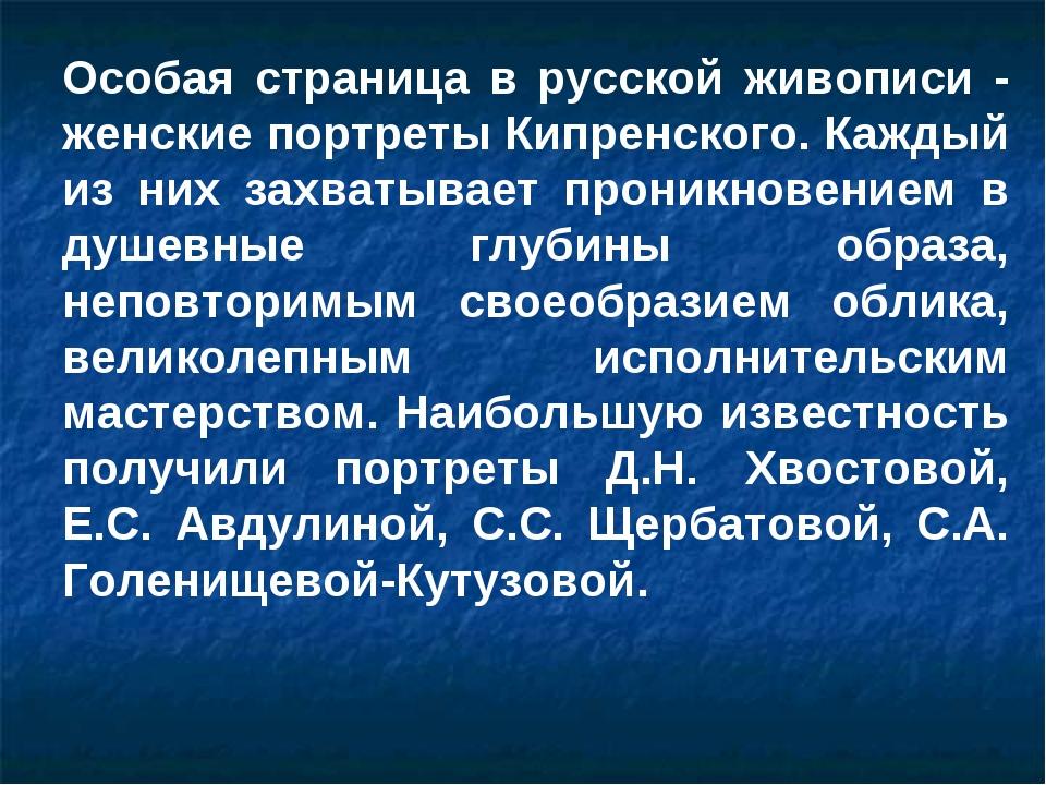 Особая страница в русской живописи - женские портреты Кипренского. Каждый из...