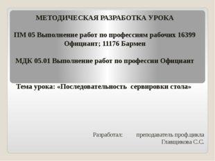 МЕТОДИЧЕСКАЯ РАЗРАБОТКА УРОКА ПМ 05 Выполнение работ по профессиям рабочих 16