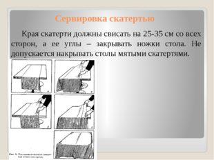 Сервировка скатертью Края скатерти должны свисать на 25-35 см со всех сторон,