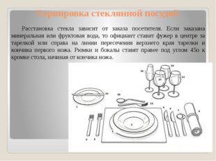 Сервировка стеклянной посудой Расстановка стекла зависит от заказа посетителя