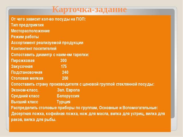Карточка-задание От чего зависит кол-во посуды на ПОП: Тип предприятия Местор...