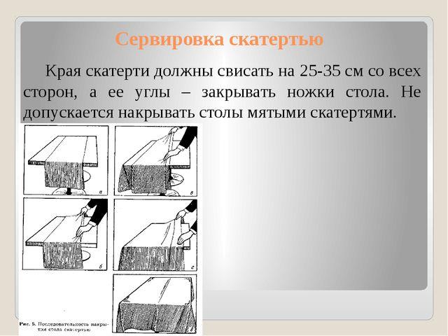 Сервировка скатертью Края скатерти должны свисать на 25-35 см со всех сторон,...