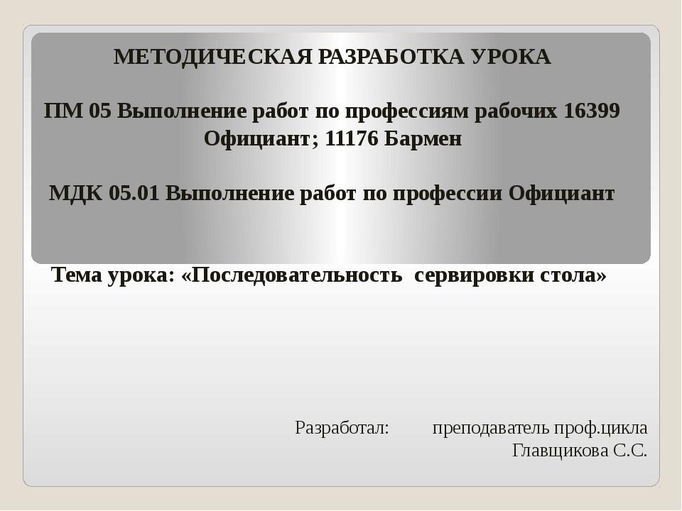 МЕТОДИЧЕСКАЯ РАЗРАБОТКА УРОКА ПМ 05 Выполнение работ по профессиям рабочих 16...