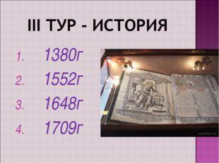 1380г 1552г 1648г 1709г