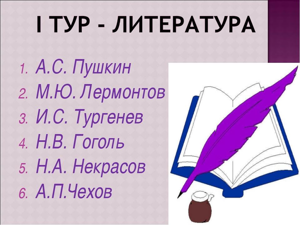 А.С. Пушкин М.Ю. Лермонтов И.С. Тургенев Н.В. Гоголь Н.А. Некрасов А.П.Чехов