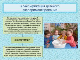 ЭКСПЕРИМЕНТ По характеру познавательной деятельности детей: иллюстративные (д