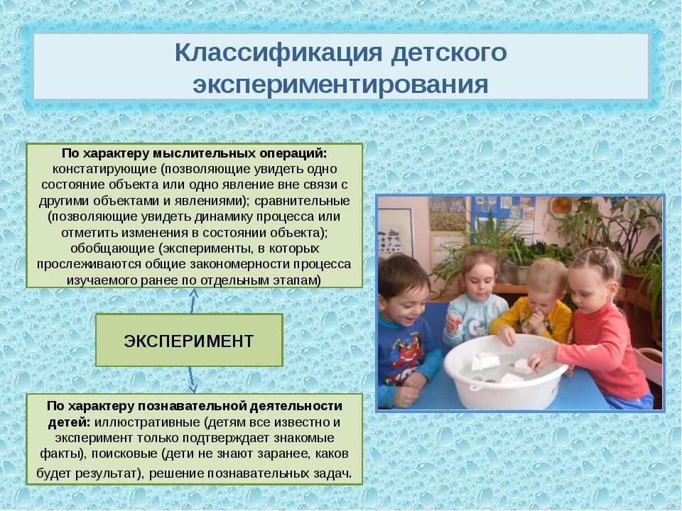 ЭКСПЕРИМЕНТ По характеру познавательной деятельности детей: иллюстративные (д...