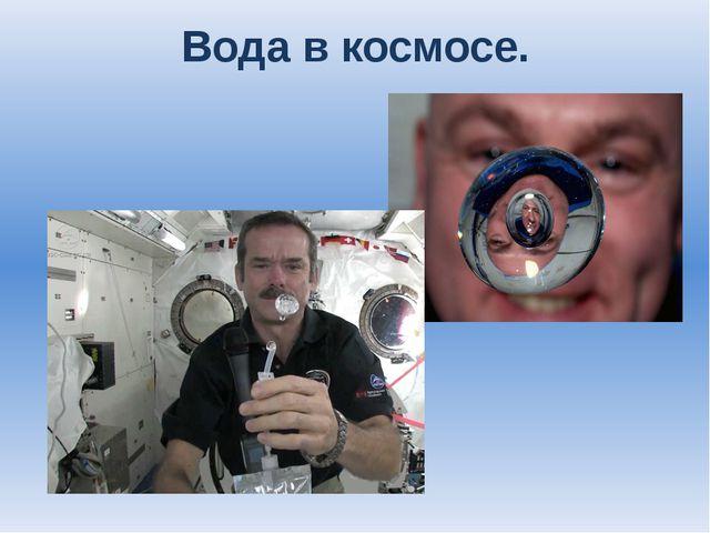 Вода в космосе.