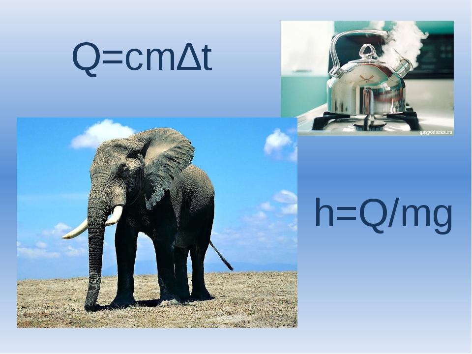 Q=cm∆t h=Q/mg