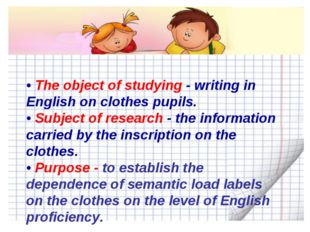• The object of studying - writing in English on clothes pupils. • Subject of