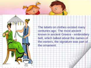 The labels on clothes existed many centuries ago. The most ancient known in a