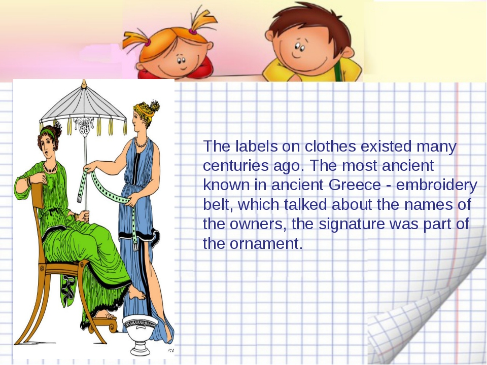 The labels on clothes existed many centuries ago. The most ancient known in a...