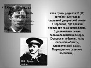 Иван Бунин родился 10 (22) октября 1870 года в старинной дворянской семье в В