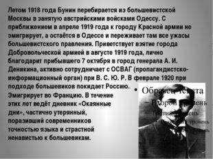 Летом 1918 года Бунин перебирается из большевистской Москвы в занятую австрий