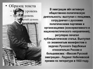 В эмиграции вёл активную общественно-политическую деятельность: выступал с ле