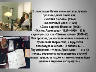 В эмиграции Бунин написал свои лучшие произведения, такие как: «Митина любовь
