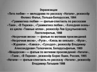 Экранизации «Лето любви» — мелодрама по рассказу «Натали», режиссёр Феликс Фа